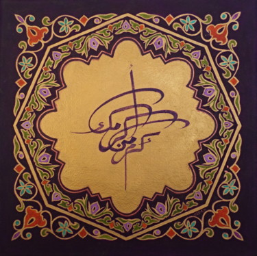 calligraphie violette